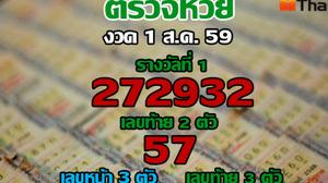 ตรวจหวย สลากกินแบ่งรัฐบาล 1 สิงหาคม 2559 ล่าสุด