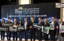 """ตลาดหลักทรัพย์แห่งประเทศไทย เตรียมจัดงาน """"SET in the City ครั้งที่ 13"""""""