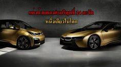 BMW i8 และ i3 Starlight Editions แต่งด้วยทองคำบริสุทธิ์ 24 กะรัต