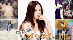 ย้อนวัยเด็ก เมย์ จีระนันท์ สาวร่างเล็กสุดฮอต ยุค 90s สวยไม่เปลี่ยน