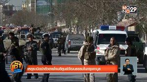 เกิดเหตุระเบิดฆ่าตัวตาย โจมตีศูนย์วัฒนธรรมในกรุงคาบูล