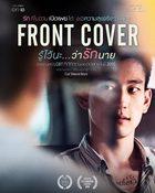 Front Cover รู้ไว้นะ…ว่ารักนาย