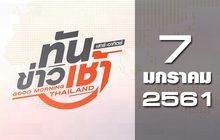 ทันข่าวเช้า เสาร์-อาทิตย์ Good morning Thailand 07-01-61
