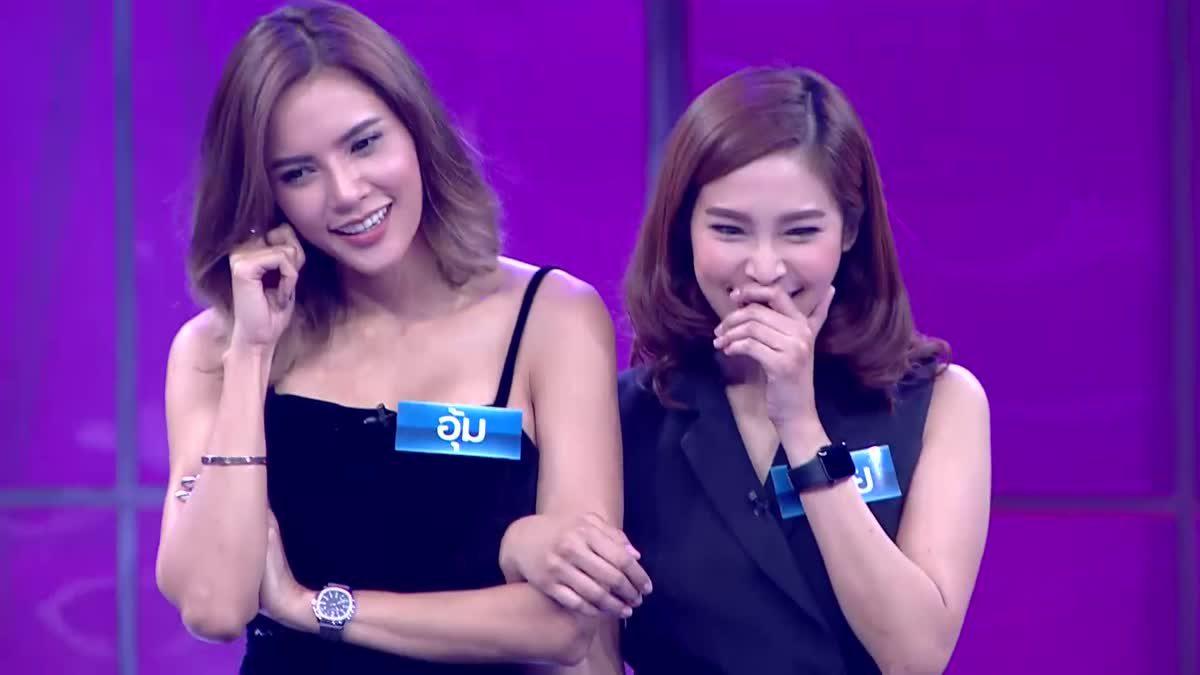 The Money Drop Thailand   คู่เพื่อนรักปาย สิตางศุ์ - อุ้ม ลักขณา   2 ก.ค. 60