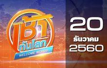 เช้าทันโลก Welcome World 20-12-60