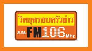 สถานีวิทยุครอบครัวข่าว 106.00 FM