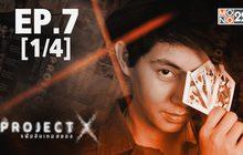 Project X แฟ้มลับเกมสยอง EP.07 [1/4]