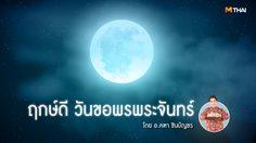 ฤกษ์ดีมาแล้ว!! วันขอเงินพระจันทร์ จาก อ.คฑา เดือนนี้ตรงกับวันที่ 26 พ.ค. 2560
