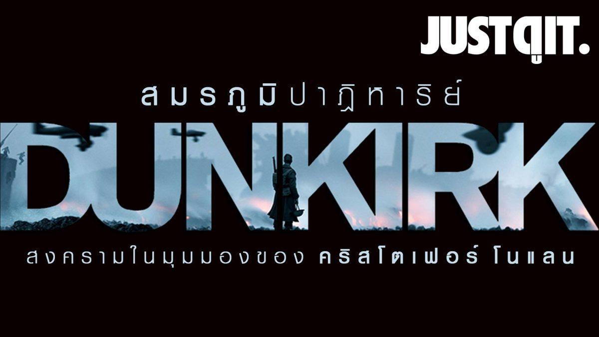 รู้ไว้ก่อนดู:  DUNKIRK สมรภูมิปาฏิหาริย์ของ Christopher Nolan #JUSTดูIT