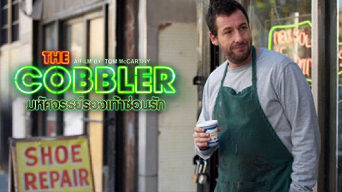 The Cobbler มหัศจรรย์รองเท้าซ่อมรัก - ตัวอย่างภาพยนตร์