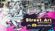 Street Art สุดชิคในเมืองกรุง หยิบกล้องแล้วไปถ่ายรูปกัน!