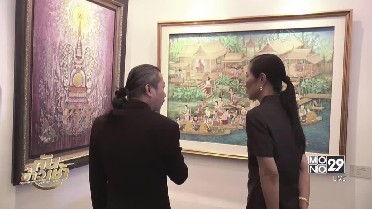 """ศิลปินแห่งชาติ แสดงงานศิลปะในงาน """"อาลัย องค์อริยราชัน"""""""
