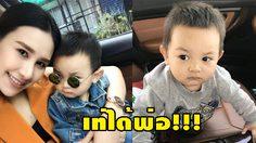 ส่อง! น้องลีออง หล่อน่ารัก แถมได้หมาดเข้มแบบ พ่อเสก เป๊ะ!