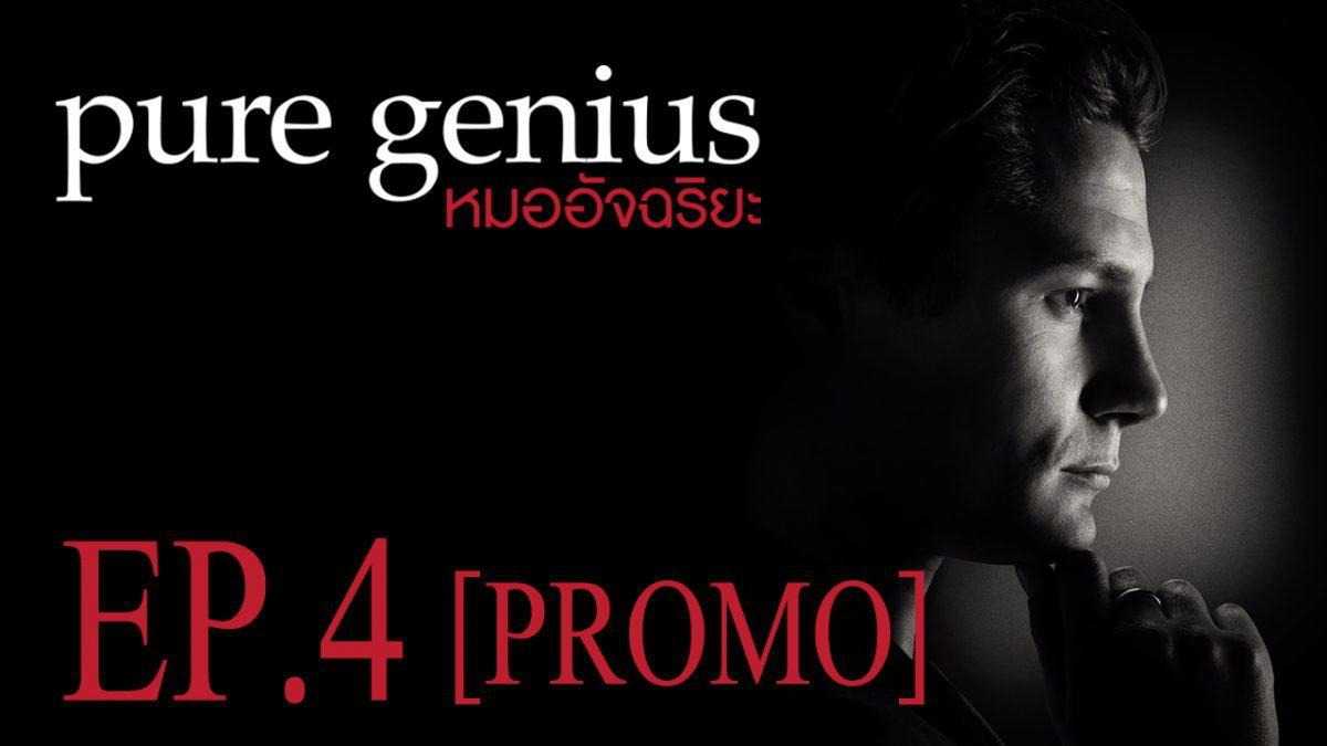 Pure Genius หมออัจฉริยะ S1 EP.4 [PROMO]