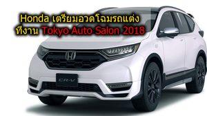 Honda เตรียมอวดโฉม รถแต่ง ที่งาน Tokyo Auto Salon 2018