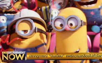 """ปรากฎการณ์ """"มินเนี่ยน"""" แพร่ความเหลืองไปทั่วโลก!"""