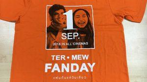 """ประกาศผล : แจกของรางวัล! เสื้อพรีเมียม """"แฟนเดย์"""" จากภาพยนตร์ไทย แฟนเดย์..แฟนกันแค่วันเดียว"""