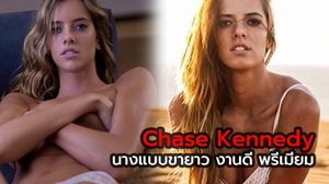 Chase Kennedy นางแบบขายาว งานดี พรีเมี่ยม