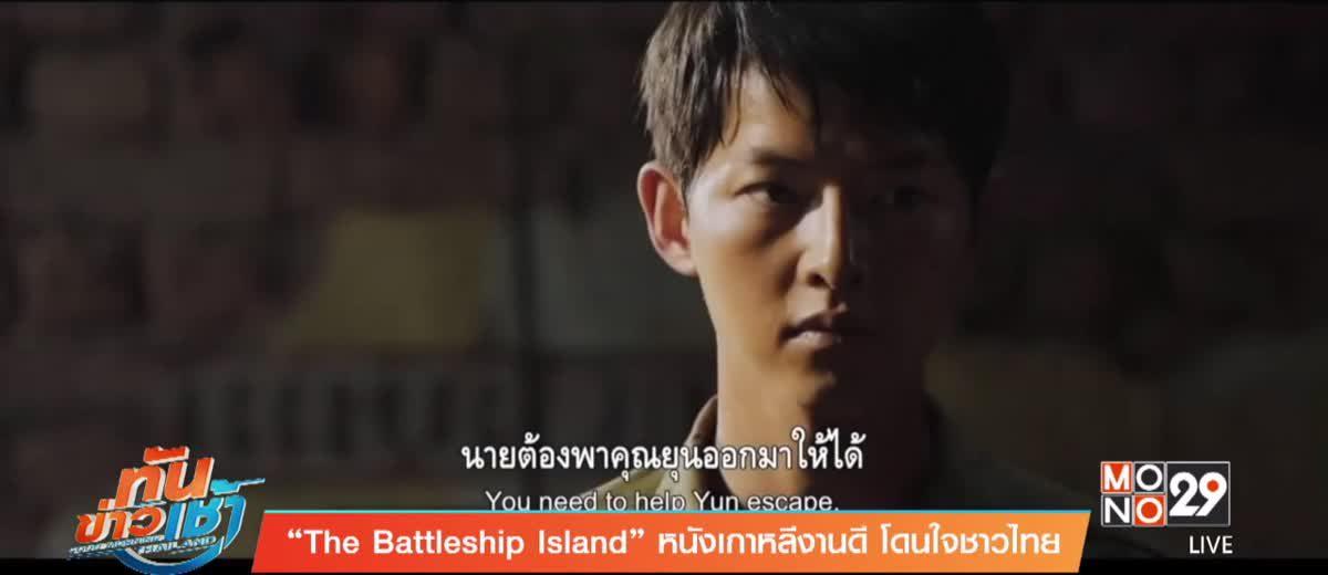 """The Battleship Island"" หนังเกาหลีงานดี โดนใจชาวไทย"