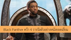Black Panther คว้าตัวอย่างหนังยอดเยี่ยม 4 รางวัล บนเวที 19th Annual Golden Trailer Awards