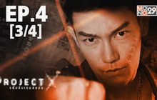 Project X แฟ้มลับเกมสยอง EP.04 [3/4]