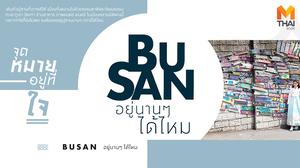 จุดหมายอยู่ที่ใจ : BUSAN อยู่นานๆ ได้ไหม