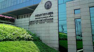 ยูเครนเปิดให้คนไทยสามารถขอ e-Visa เพื่อเดินทางไปท่องเที่ยว-ติดต่อธุรกิจได้