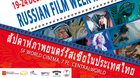 ดูฟรีทุกเรื่องทุกรอบ!! 6 ภาพยนตร์ใหม่จากแดนหมีขาว ในสัปดาห์ภาพยนตร์รัสเซียในประเทศไทย
