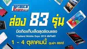 แนะนำ 83 มือถือแท็บเล็ตรุ่น ทีเด็ดงาน Thailand Mobile Expo 2015 ส่งท้ายปี!