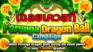 เฉลยเควสท์ ตามหา Dragon Ball ลูกที่ 1-5 เกม Dragon Ball Z Dokkan Battle Global ครบรอบ 3 ปี