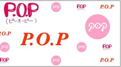 P.O.P อยู่รอบตัวคุณ! ถูกใช้เป็นชื่อกลุ่มศิลปิน ทั้งที่ไทย-ญี่ปุ่น-เกาหลี!!
