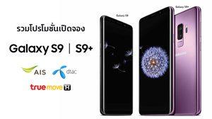 รวมโปรโมชั่นเปิดจอง Galaxy S9 / S9+ จาก 3 ค่ายมือถือ AIS, dtac และ true ราคาเริ่มต้น 19,900 บาท