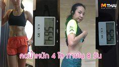 ไม่โยโย่! ผู้หญิงคนนี้รีดน้ำ รีดเกลือ น้ำหนักหายไป 4 โล ภายใน 8 วัน