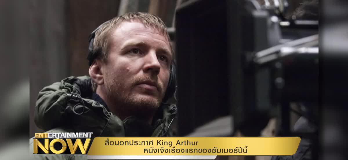 สื่อนอกประกาศ King Arthur หนังเจ๊งเรื่องแรกของซัมเมอร์ปีนี้