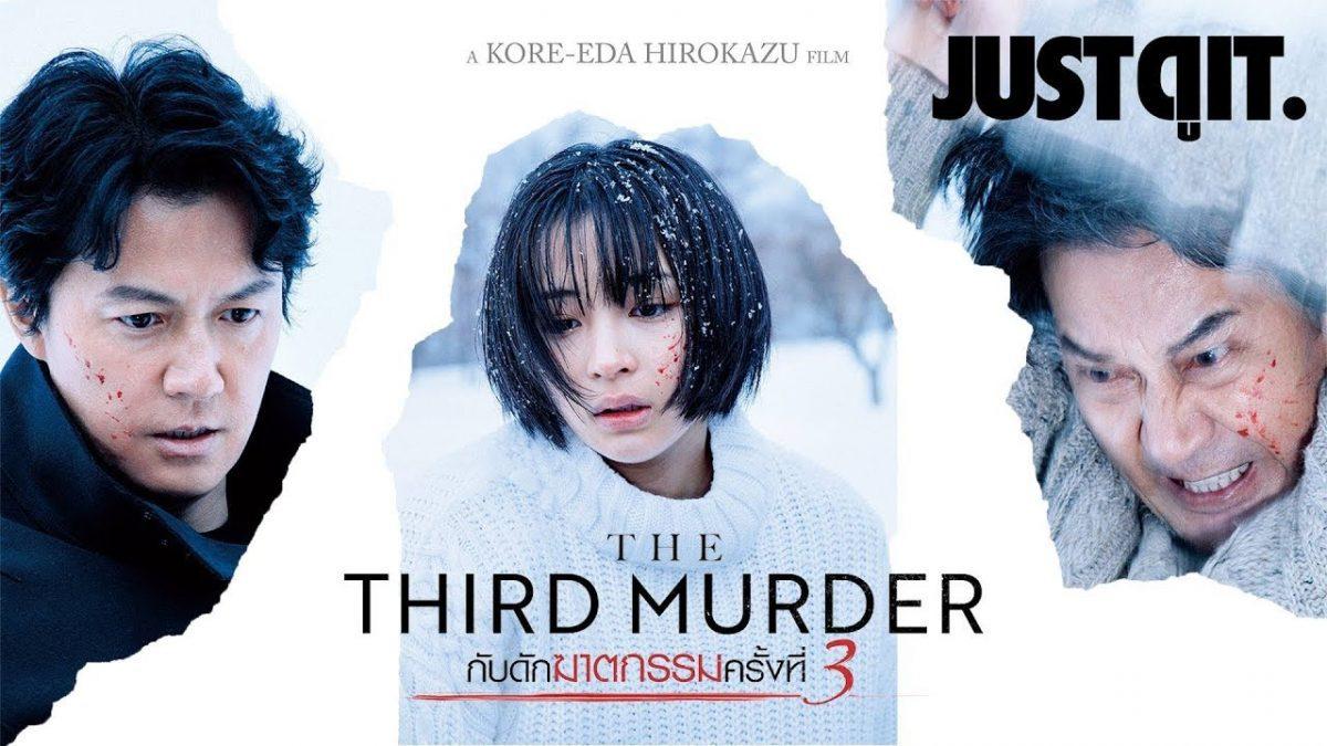 รู้ไว้ก่อนดู  THE THIRD MURDER กับดักฆาตกรรมครั้งที่ 3 #JUSTดูIT