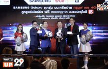 """""""ทรูมูฟ เอช"""" จับมือ """"ซัมซุง"""" เปิดแคมเปญ """"TrueMove H x Samsung EPL Exclusive"""""""