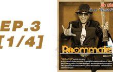 Roommate The Series EP3 [1/4] ตอน ความหลงกับความรัก