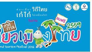 """คิกออฟ """"เทศกาลเที่ยวเมืองไทย"""" 2559"""