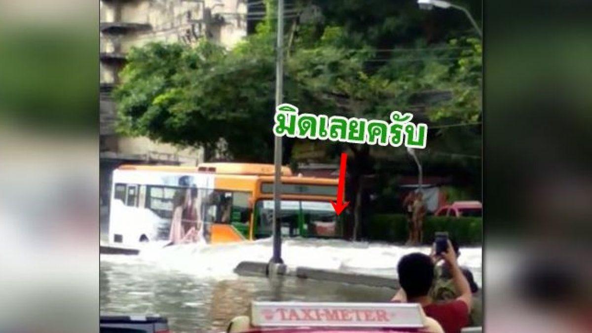 ฝนตกหนักเบอร์ไหน..? น้ำถึงท่วมหนักได้ใจขนาดนี้ (14-10-60)