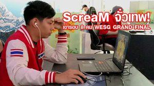 3 turn 30 DMG..! ScreaM จั่วเทพ ลอยลำเข้า 8 คนสุดท้าย WESG 2017