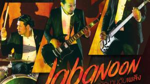 พนักงานดับเพลิง – Labanoon (ลาบานูน)