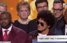 """""""บรูโน่ มาร์ส"""" หอบ 7 รางวัลกลับบ้านจากเวที Grammys 2018"""