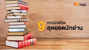 9 เทคนิคพิชิตสุดยอดนักอ่าน