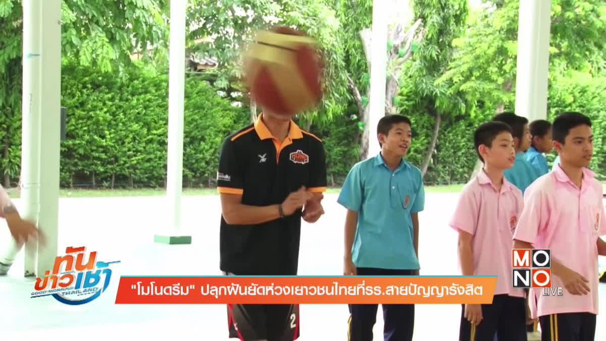 """""""โมโนดรีม"""" ปลุกฝันยัดห่วงเยาวชนไทยที่รร.สายปัญญารังสิต"""