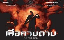 เสือคาบดาบ The Tiger Blade