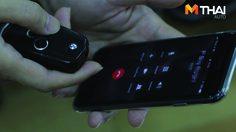 กุญแจรีโมท รถยนต์ หาย โทรศัพท์มือถือช่วยได้จริงหรือไม่