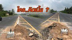 แบบนี้ใครรับผิดชอบ!  รถชนกันสยองที่สุราษฎร์ เหตุเสาปูนไร้รั้วกั้นโผล่ถนนใหม่