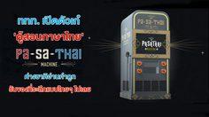 ททท. เปิดตัวเก๋ 'ตู้สอนภาษาไทย' ต่างชาติอ่านคำถูก รับของที่ระลึกแบบไทยๆ ไปเลย