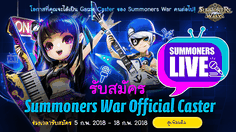 Summoners War เล่นใหญ่ จัดประกวดแคสเตอร์ทั่วโลก ของรางวัลพิเศษเพียบรออยู่