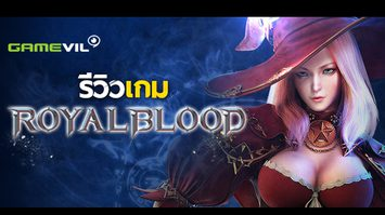 รีวิว Royal Blood เกมมือถือแนว MMORPG สุดเจ๋งจาก GAMEVIL
